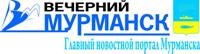 Вечерний Мурманск - главный новостной портал города Мурманска