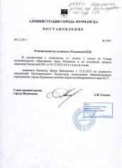 Постановление о назначении заведующей