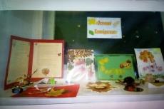 Детский проект «Путешествие в осень»