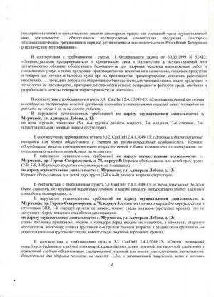Предписание № 21/18-01 от 01.03.2018г.