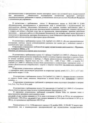 Предписание № 21/18-02 от 01.03.2018г.
