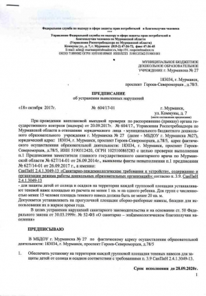 predpisanie 604 17-01 01