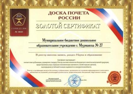 Золотой сертификат Доска почета